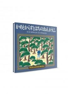 Японские сказки для детей от Kumon. Т. 28