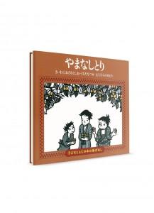 Японские сказки для детей от Kumon. Т. 29