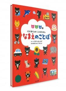 Изучение японских слов по картинкам вместе с Курокума-кун: Существительные