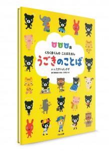 Изучение японских слов по картинкам вместе с Курокума-кун: Глаголы