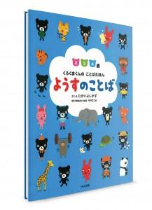Изучение японскких слов по картинкам вместе с Курокума-кун: Прилагательные