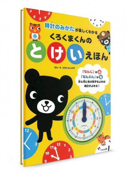 Изучение времени на японских часах по картинкам вместе с Курокума-кун