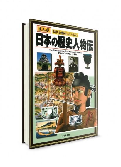 Исторические личности Японии ― Обучающая манга на японском