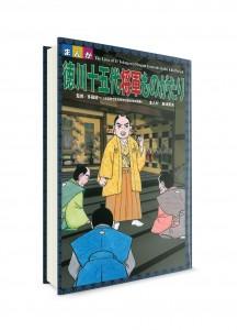 Истории 15 сёгунов Токугава ― Обучающая манга на японском