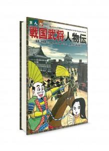 Истории военачальников периода Сэнгоку ― Обучающая манга на японском