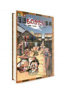 Энциклопедия историй Ракуго ― Обучающая манга на японском