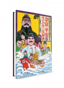 Понимание японской истории I. Периоды Нара и Хэйан ― Обучающая манга на японском