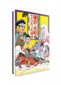 Понимание японской истории II. Периоды Камакура и Муромати ― Обучающая манга на японском