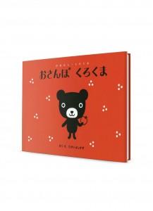 Медвежонок Курокумо (01): На прогулке