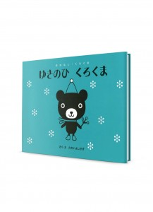 Медвежонок Курокумо (02): Снежный день