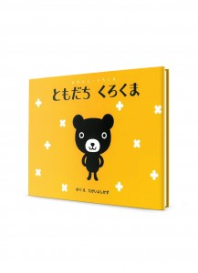 Медвежонок Курокумо (04): Друзья