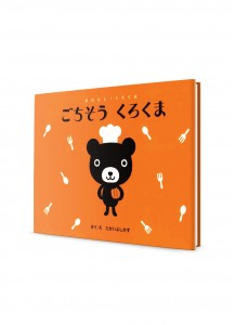 Медвежонок Курокумо (05): Угощение