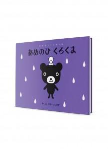 Медвежонок Курокумо (06): Дождливый день