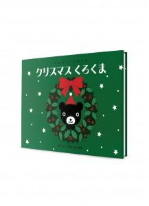 Медвежонок Курокумо (07): Рождество
