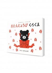 Медвежонок Курокумо (08): День рождения
