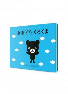 Медвежонок Курокумо (10): Голубое небо