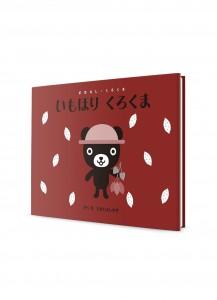 Медвежонок Курокумо (11): Репка