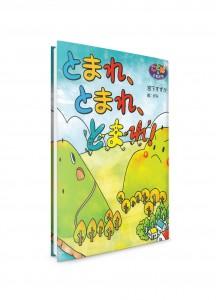 Стоп, стоп, стоп! ― Детские рассказы на японском