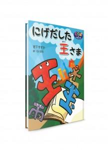 Сбежавший король ― Детские рассказы на японском
