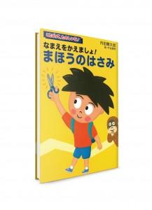 Волшебные ножницы ― Детские рассказы на японском