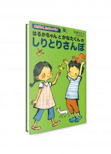 Харука-тян и Каната-кун ― Детские рассказы на японском