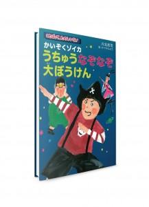 Пират Дзойка: Удивительное космическое приключение ― Детские рассказы на японском
