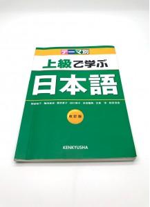Tema betsu: Joukyuu de Manabu Nihongo (б/у - состояние удовлетворительное)