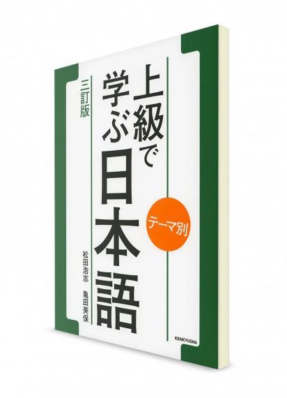 Tema betsu: Joukyuu de Manabu Nihongo [новое издание]