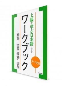 Tema betsu: Joukyuu de Manabu Nihongo. Рабочая тетрадь [новое издание]
