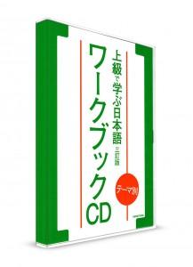 Tema betsu: Joukyuu de Manabu Nihongo. Набор CD для рабочей тетради [новое издание]