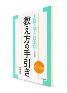 Tema betsu: Joukyuu de Manabu Nihongo. Книга для преподавателя [новое издание]