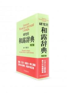 Японско-русский словарь от Кэнкюся