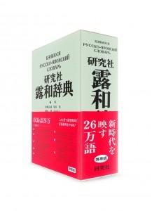 Русско-японский словарь от Кэнкюся