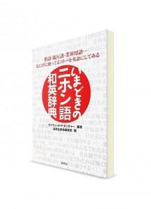 Японско-английский словарь современного сленга