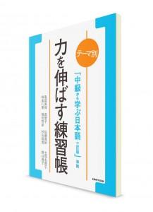 Tema betsu: Chyuukyuu kara Manabu Nihongo. Рабочая тетрадь по иероглифике и лексике [новое издание]