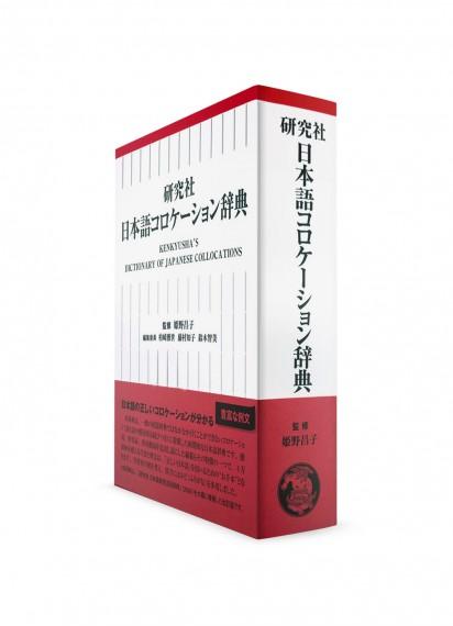 Словарь устойчивых выражений (коллокаций) японского языка от Кэнкюся