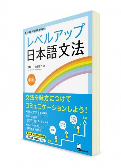 Level Up: Японская грамматика на среднем уровне