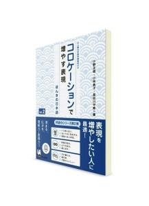 Honki-no Nihongo: Изучение японских устойчивых словосочетаний для повышения естественности речи. Vol. 2