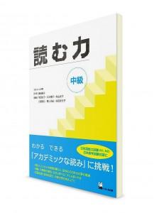 Yomu Chikara: Тексты на японском языке для среднего уровня