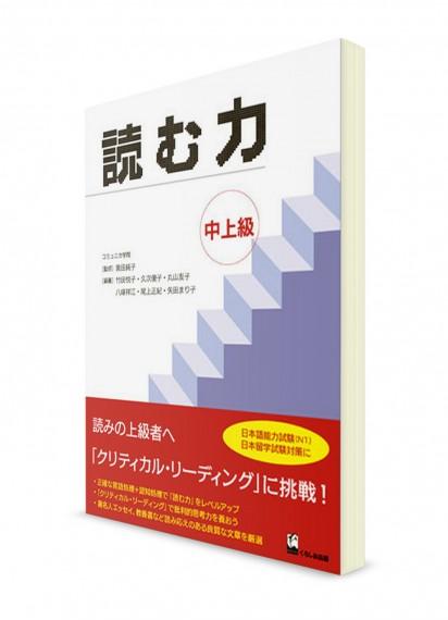 Yomu Chikara: Тексты на японском языке для средне-продвинутого уровня