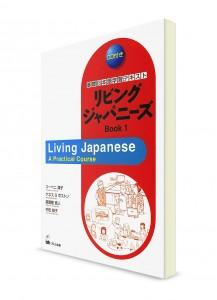 Living Japanese: Курс практического японского языка. Кн. 1