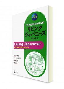 Living Japanese: Курс практического японского языка. Кн. 2
