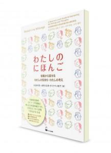 Watashi-no Nihongo: Выражение мыслей и чувств на японском языке