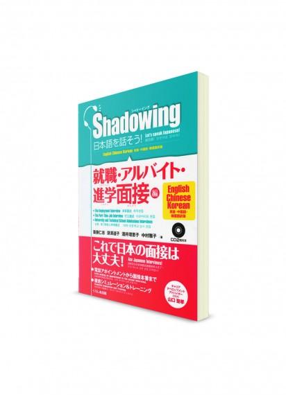Shadowing. Подготовка к собеседованиям ня японком языке