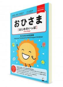 Ohisama: Первые шаги в японском языке для детей