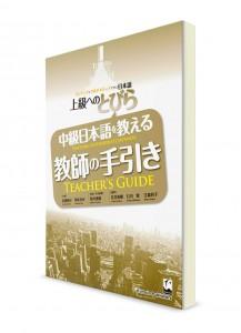 Tobira: Учебник японского языка на уровне выше среднего. Книга для преподавателя