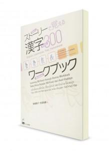 Изучение кандзи через истории. Ч. 1: 300 (рабочая тетрадь)