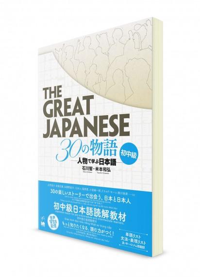 The Great Japanese: 30 рассказов для начально-среднего уровня