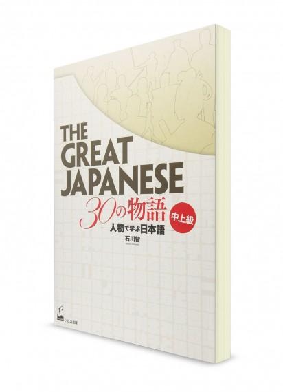 The Great Japanese: 30 рассказов для средне-продвинутого уровня