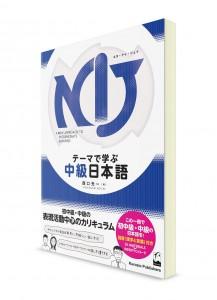 NIJ: Японский для среднего уровня – Новый подход